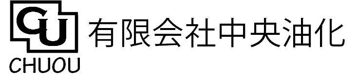 【オイルタンクの定期点検・漏洩検査・メンテナンス】有限会社中央油化
